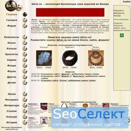 biCer.ru - схемы изделий из бисера - http://bicer.ru/