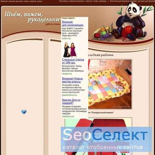 Вязание, вязание крючком, схемы, модели, узоры - http://www.crocheting.ru/