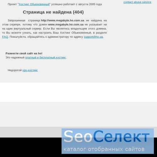 Компьютерная скорая помощь МЕГАБАЙТ - http://www.megabyte.ho.com.ua/