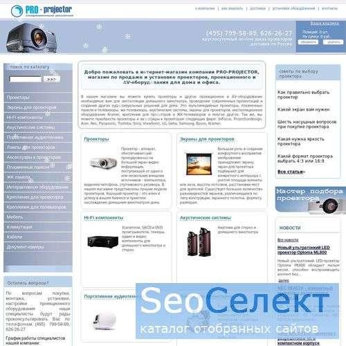 """Интернет-магазин """"PRO-Projector"""" - http://www.pro-projector.ru/"""