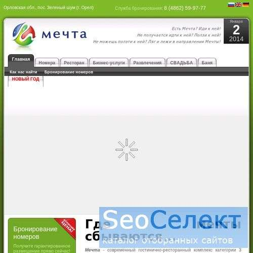 "Пансионат ""Мечта"",  г. Орёл - http://www.me4ta.ru/"
