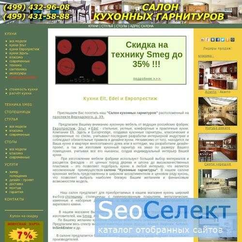 Салон кухонных гарнитуров Эльт и Эдэль - http://www.elt-edel.ru/