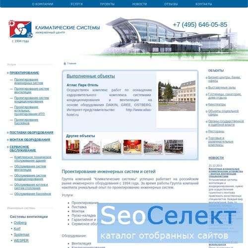 Современные системы кондиционирования, вентиляции - http://www.climatstroy.ru/