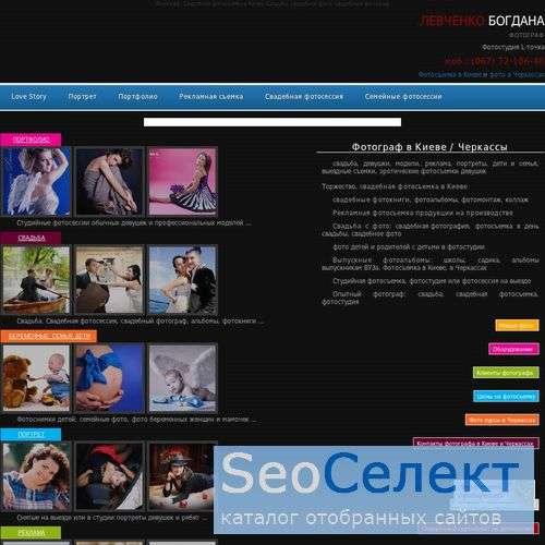 """Фотостудия """"L-точка"""" - http://www.l-tochka.com.ua/"""