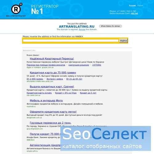 Бюро переводов АРТранслейтинг - http://www.artranslating.ru/