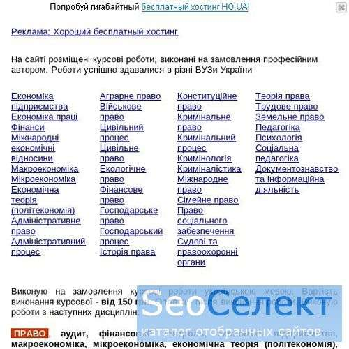 Украинские курсовые работы - http://ukrreferat.ho.com.ua/