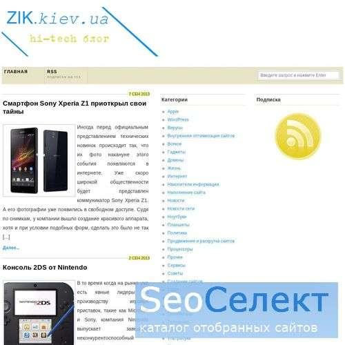 Интернет-магазин ZIK - http://zik.kiev.ua/