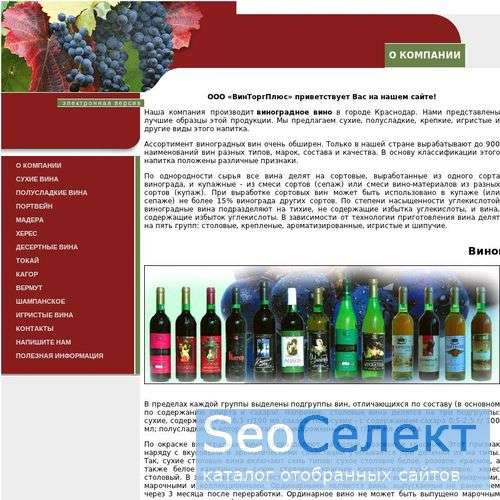 Производство вина ОАО ВИТАЛ - http://vital.oml.ru/