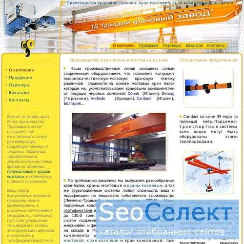 Подъемно - транспортная техника  Крановые  Системы - http://www.kran-sk.ru/