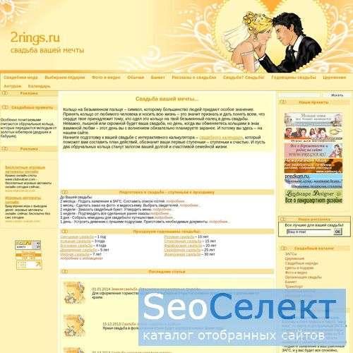 Проект о свадьбе. Проведение церемонии. - http://www.2rings.ru/