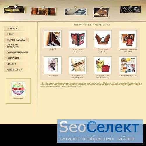 Оперативная полиграфия цифровая печать ВОСХОД-А. - http://www.vosxod.org/