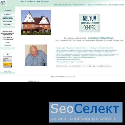 Центр «БЛЮМ-РЕАБИЛИТАЦИЯ» - http://www.blyum.ru/