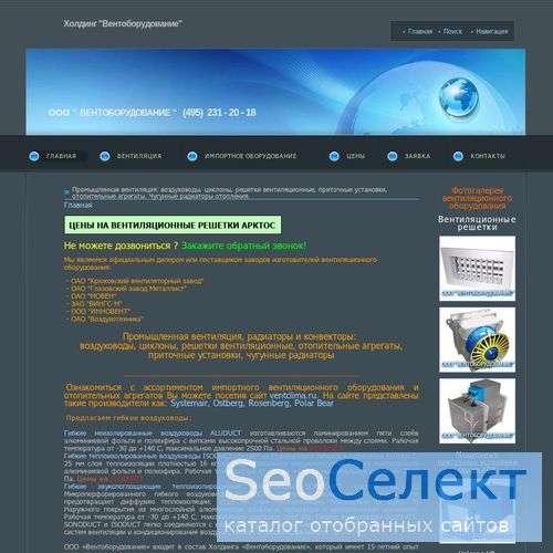 "Холдинг ""Вентоборудование"" - http://www.ventteh.ru/"