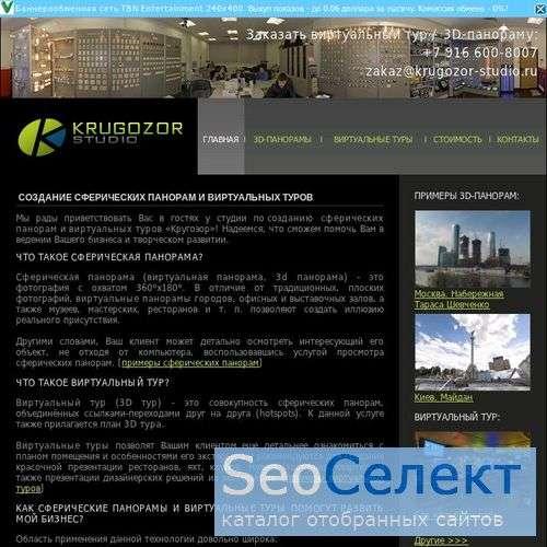 Krugozor-Studio - http://www.krugozor-studio.ru/