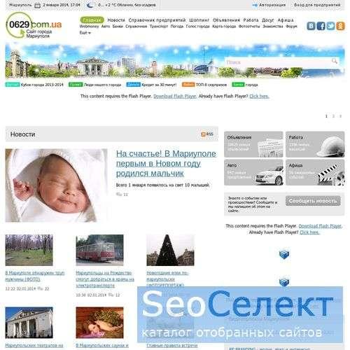 0629.com.ua -  сайт города Мариуполя - http://www.0629.com.ua/