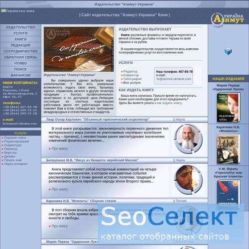 """Издательство """"Азимут-Украина"""" - http://azimut-ukraine.com/"""