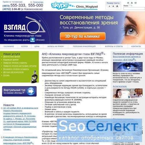Клиника Взгляд - коррекция зрения - http://www.wzglyad.ru/