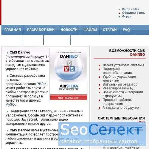 Danneo CMS - http://danneo.com/