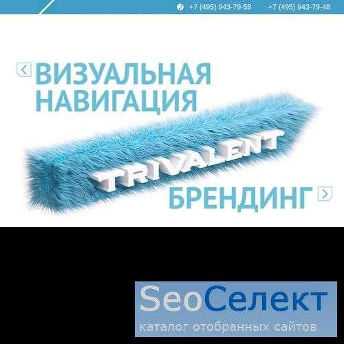 Дизайн студия Тривалент - http://www.trivalent.ru/