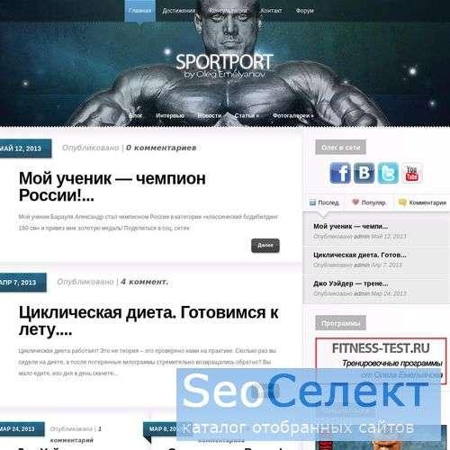 Бодибилдинг - видео, фото, статьи, уроки. - http://sportport.ru/
