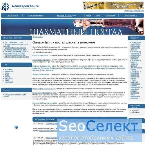 Шахматная школа - обучение шахматам в интернете - http://www.chessportal.ru/