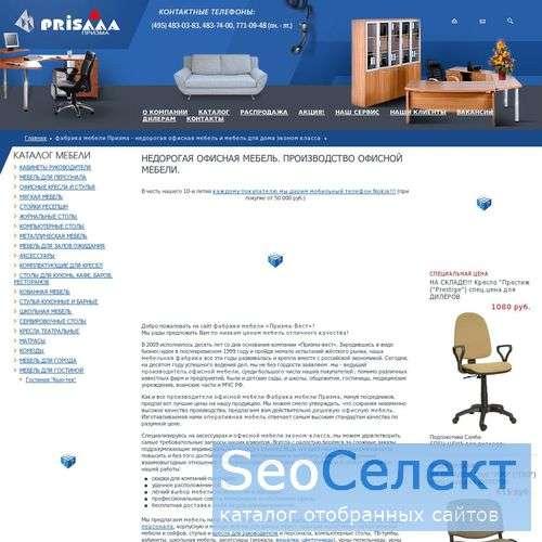 Мебельная фабрика Призма - офисная мебель - http://www.prismavest.ru/