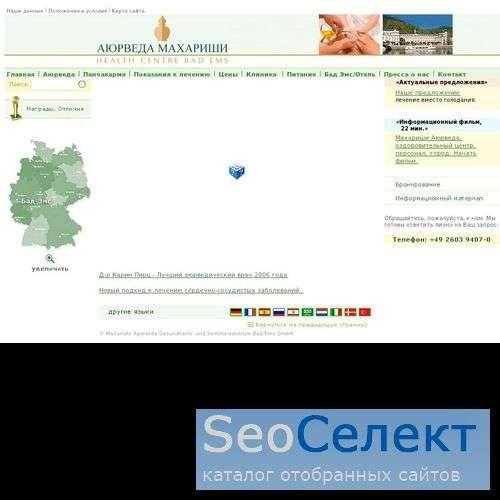 Аюрведа Махариши частная клиника в Бад Эмсе - http://www.ayurveda-germany.ru/
