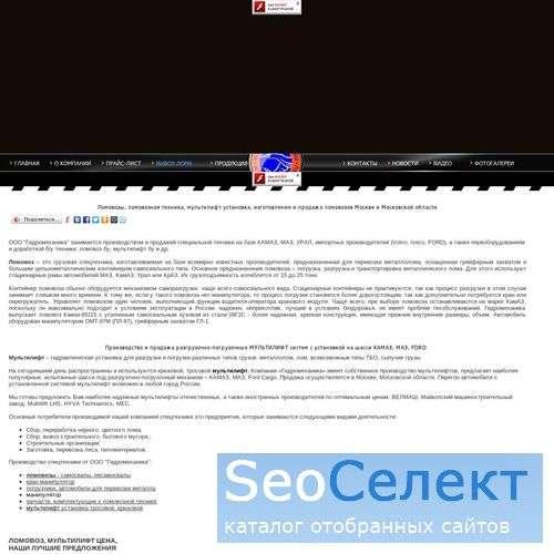 Камаз мультилифт, металловозы и ломовозы - http://www.lomovoz.ru/