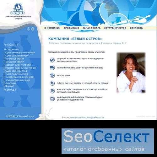 БЕЛЫЙ ОСТРОВ - Торгово-производственный холдинг - http://www.belostrov.ru/