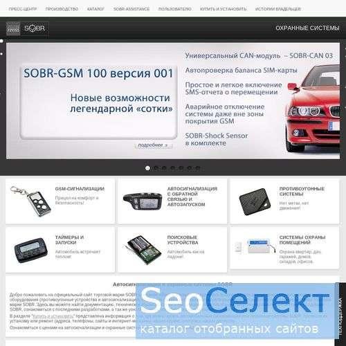 Автомобильные охранные сигнализации и аксессуары - http://www.sobr.ru/