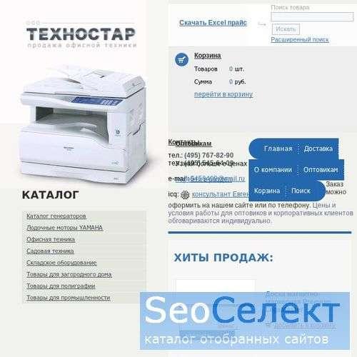 ООО Техностар - http://5456409.ru/