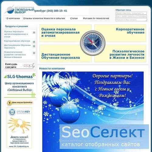 """Центр корпоративного обучения и консалтинга """"Свободный выбор"""" - http://www.svekt.ru/"""