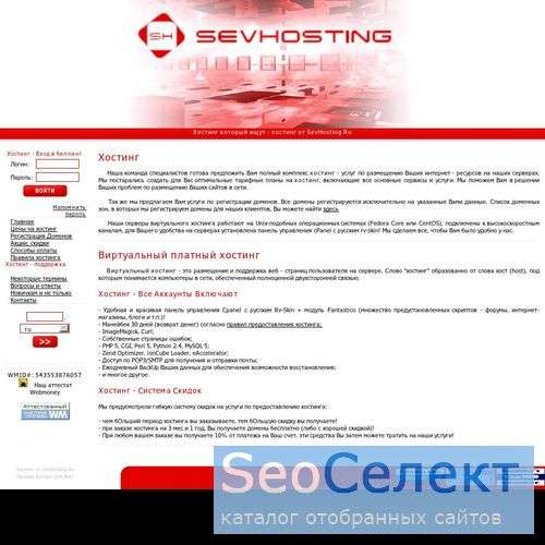 Современный быстрый хостинг, выделенные серверы. - http://www.sevhosting.ru/