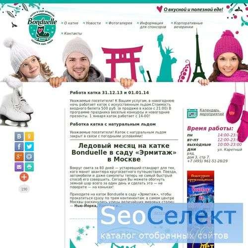 Зимний ледовый каток на Петровке 26/9 - http://www.superkatok.ru/