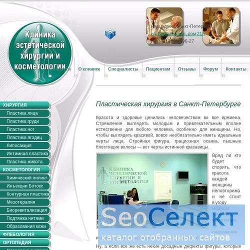 Центр эстетической и пластической хирургии - http://aesthetic-clinic.ru/