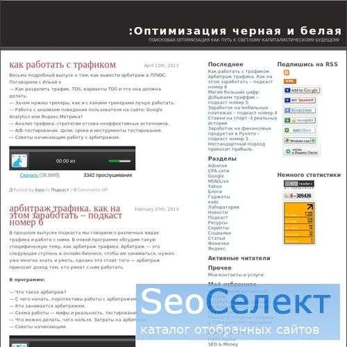 Лучший блог. Материалы об оптимизации сайтов. - http://www.kass.ws/