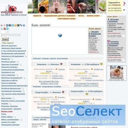 Жизнь и здоровье - http://www.bydzdorov.ru/