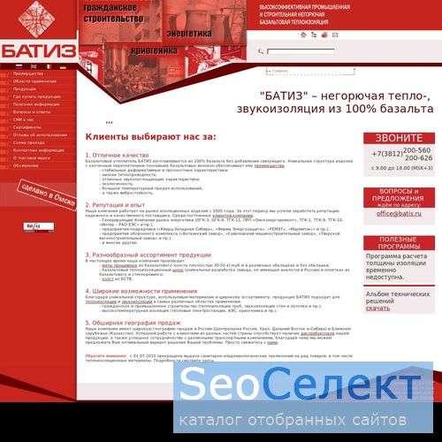 """""""БАТИЗ"""" - http://www.batis.ru/"""