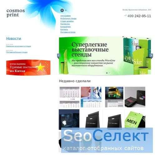 Рекламные баннеры, печать и размещение. - http://www.cosmos-print.ru/
