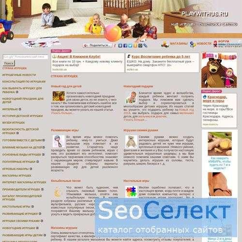 Интернет-магазины мягких игрушек в Петербурге - http://www.playwithus.ru/