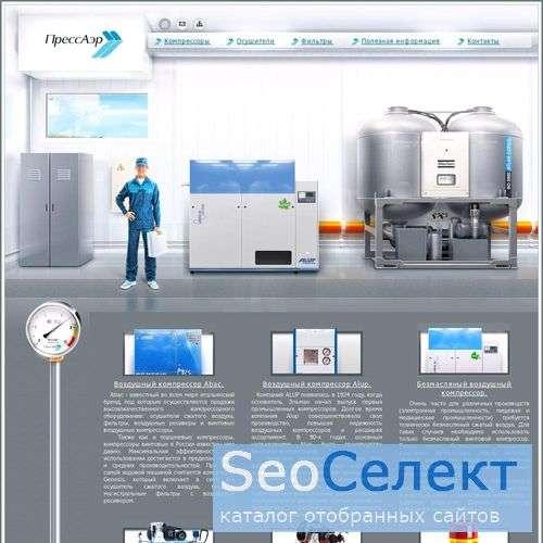 Компрессорное оборудование - http://www.pressair.ru/