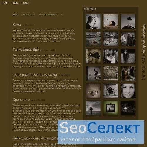 Севастопольский фотограф Андрей Килочек - http://photoarting.com/