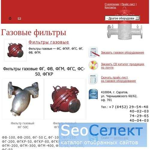 Промышленное газовое оборудование - http://www.gazfiltr.ru/