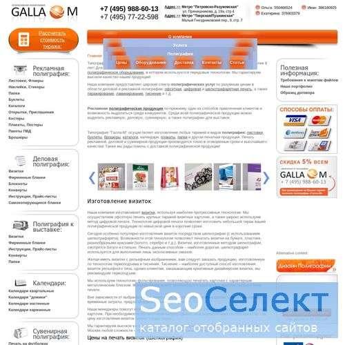 Типография Галла-М - http://www.galla-m.ru/
