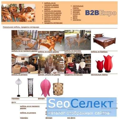 Уникальная мебель, предметы интерьера - http://furniture.b2bexpo.ru/