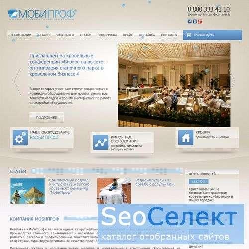 МобиПроф-мобильное профилировочное борудование - http://www.mobiprof.ru/