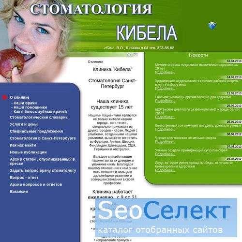 Стоматологическая клиника КИБЕЛА - http://www.kibela-spb.ru/