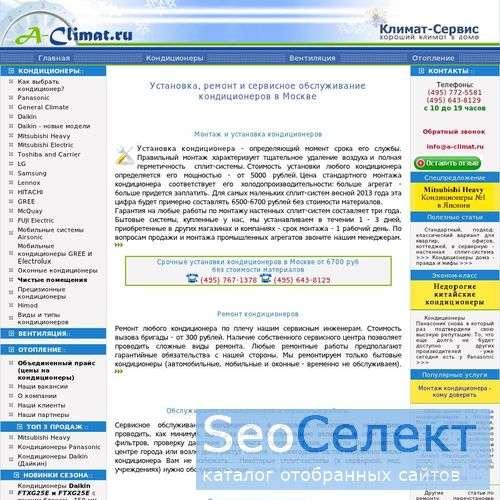 Быстрый монтаж кондиционеров - http://a-climat.ru/