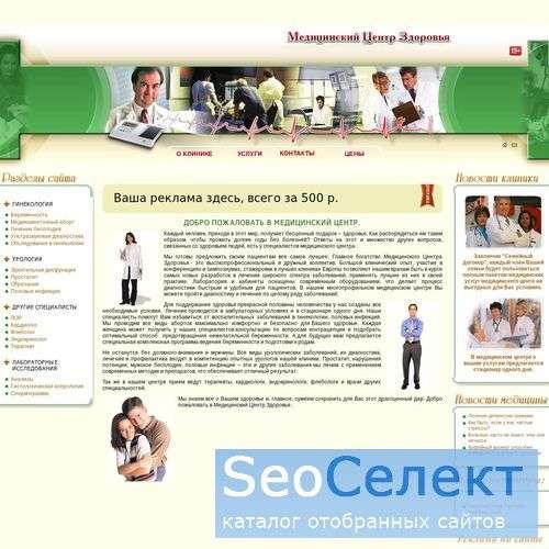 zdravnica-lux - http://zdravnica-lux.ru/