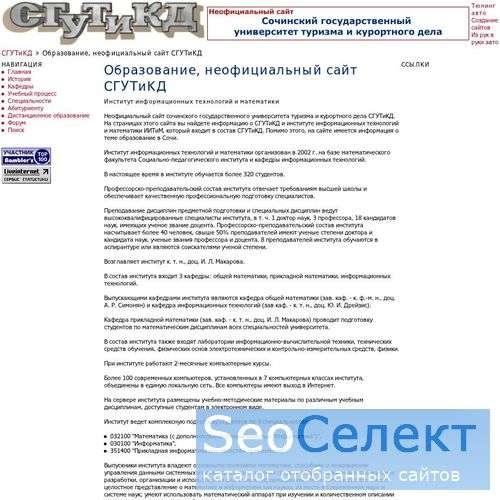 Образование в Сочи - СГУТиКД - http://sgutikd.rbes.ru/